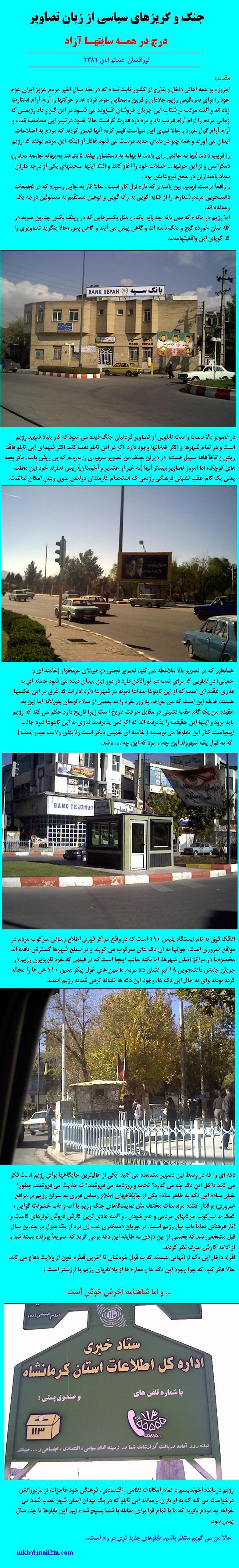 Zanan Lokht Irani